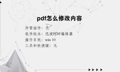 pdf怎么修改内容