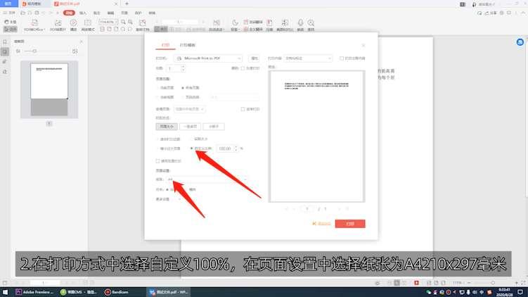 打印pdf如何铺满a4纸第2步