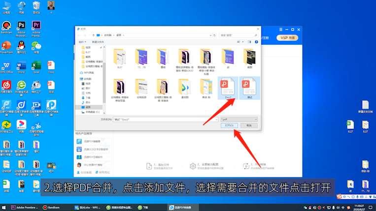 怎么合并PDF文件第2步