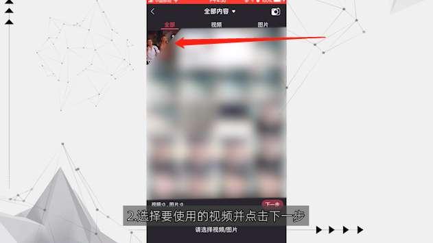 手机怎么去除视频上的水印第2步