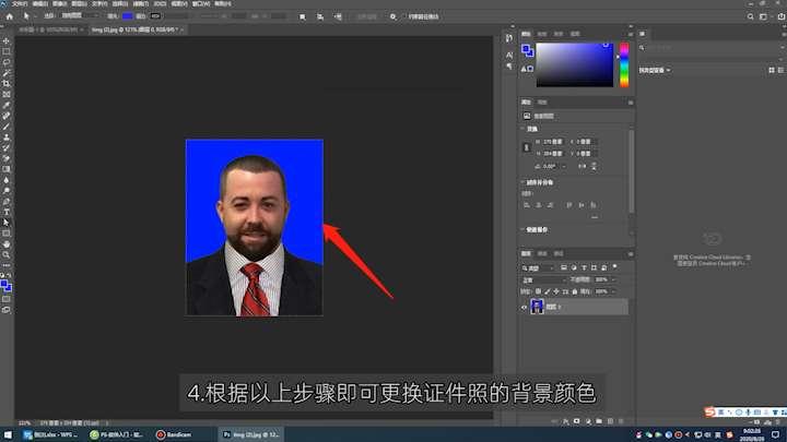 如何修改证件照背景颜色第4步
