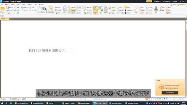pdf文件怎么编辑文字第6步