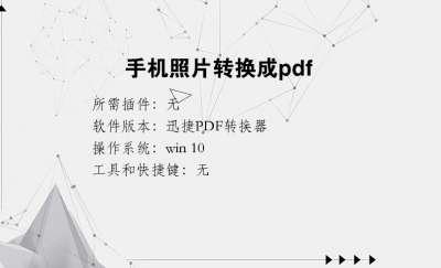 手机照片转换成pdf