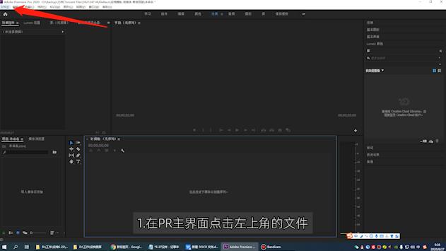 怎么使用软件进行视频合并第1步
