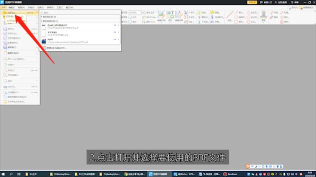 pdf图片怎么编辑修改内容第2步