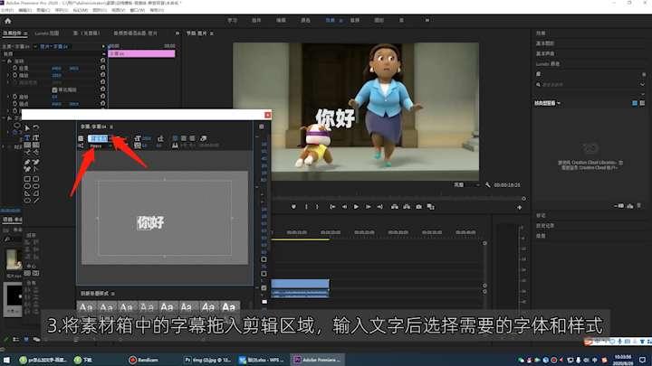 视频加文字怎么制作第3步