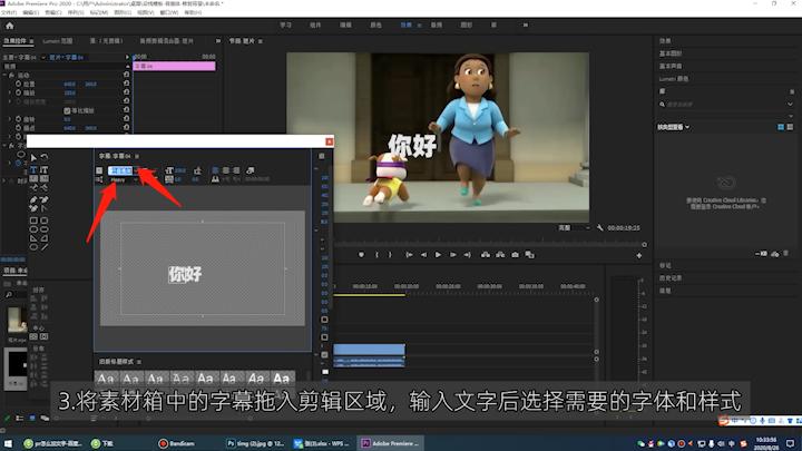 视频怎么加字幕第3步