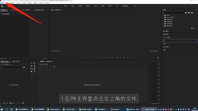 如何给视频配乐第1步