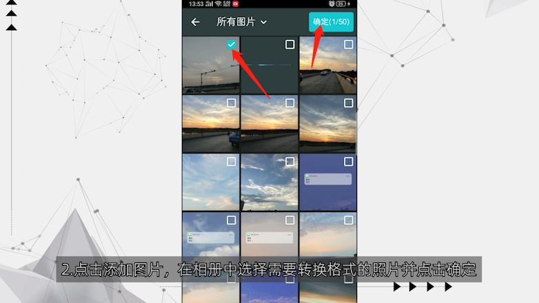 手机如何将图片转换成PDF第2步