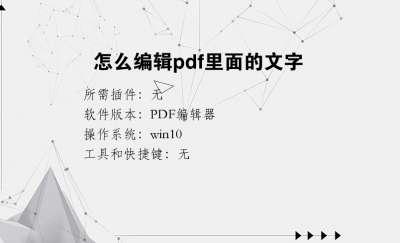怎么编辑pdf里面的文字