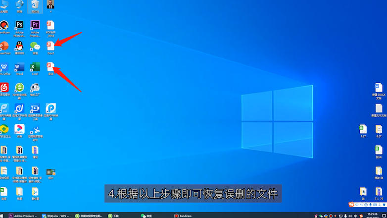 误删的文件怎么恢复第4步