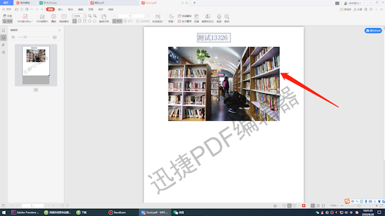 pdf格式还能编辑吗第4步