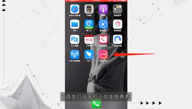 手机怎么去水印第1步