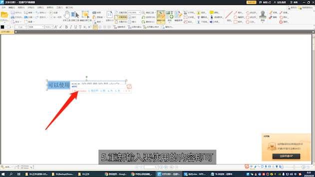 pdf文件怎么编辑文字第5步