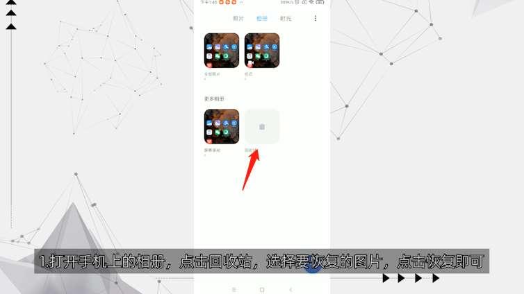 怎么恢复手机上的图片第1步