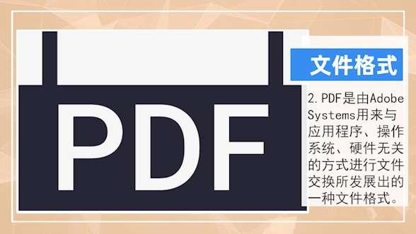 什么是pdf格式第2步