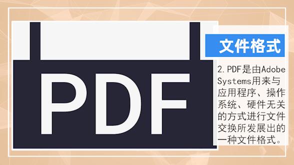 什么是pdf文件第2步