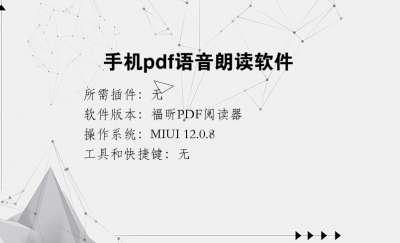 手机pdf语音朗读软件