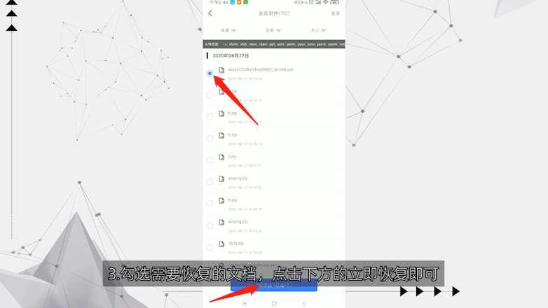 手机里的文档误删了怎么恢复第3步