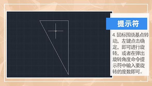 怎么旋转CAD图纸第4步