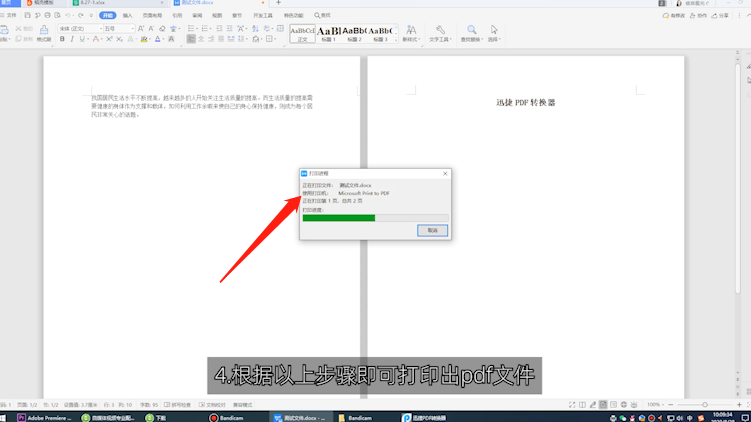 pdf能打开但不能打印第4步