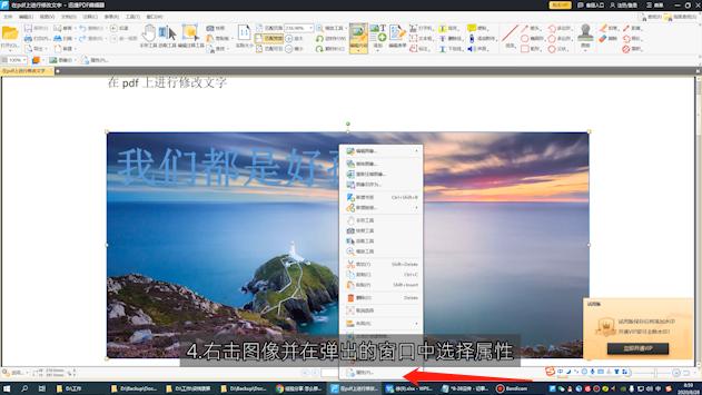 pdf图片怎么编辑修改内容第4步