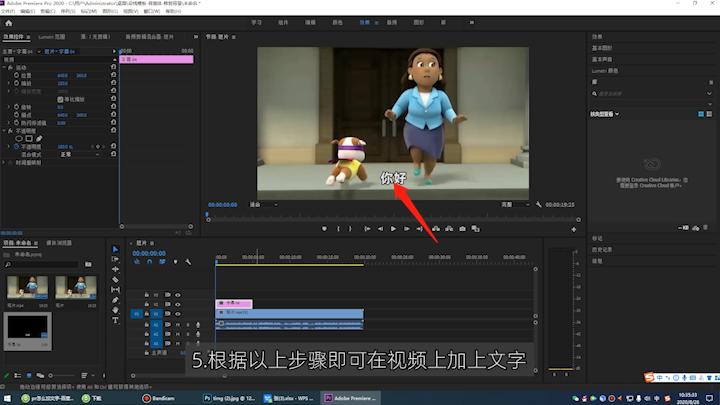 视频怎么加字幕第5步