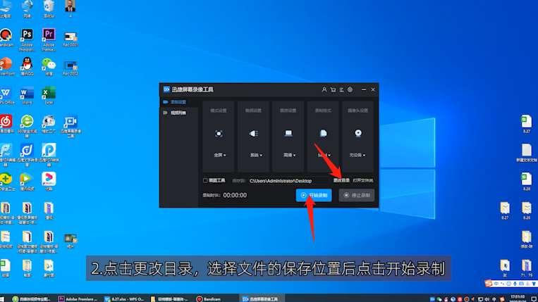电脑如何录屏第2步