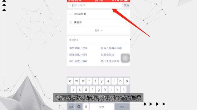 怎么在线完成英汉互译第2步