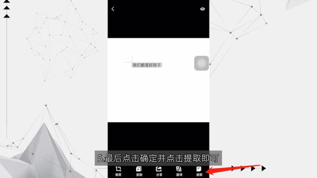 如何在线识别图片中的文字第5步
