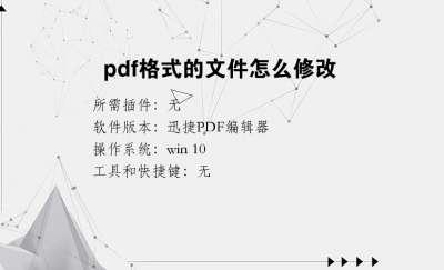 pdf格式的文件怎么修改