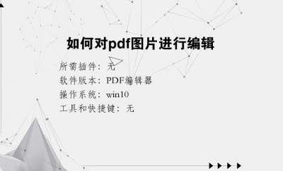 如何对pdf图片进行编辑