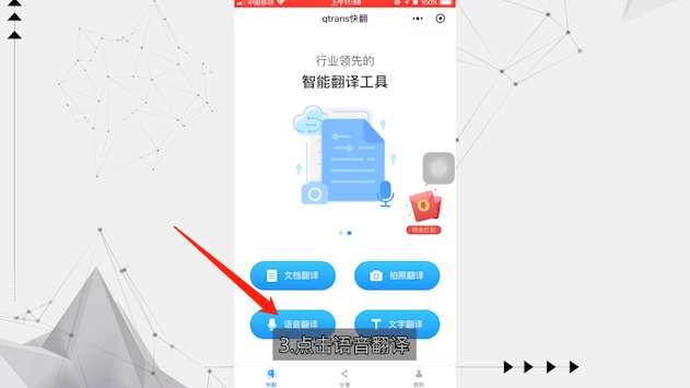 怎么在线完成英汉互译第3步