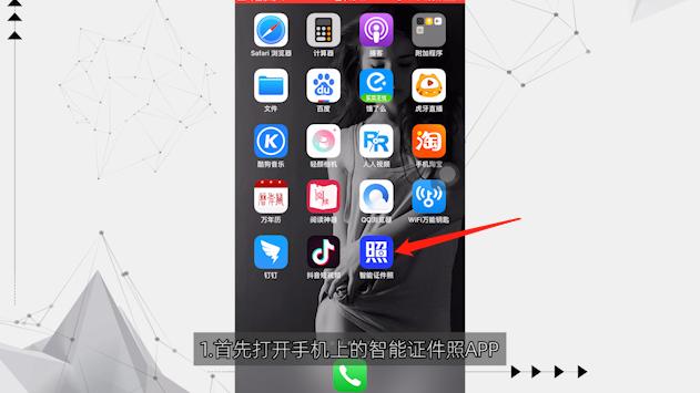 手机给证件照换白底怎么做第1步