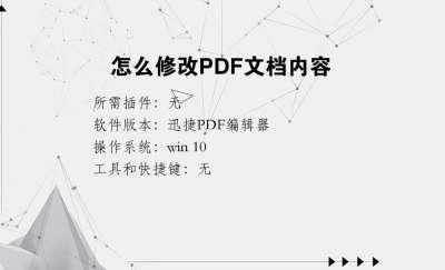 怎么修改PDF文档内容