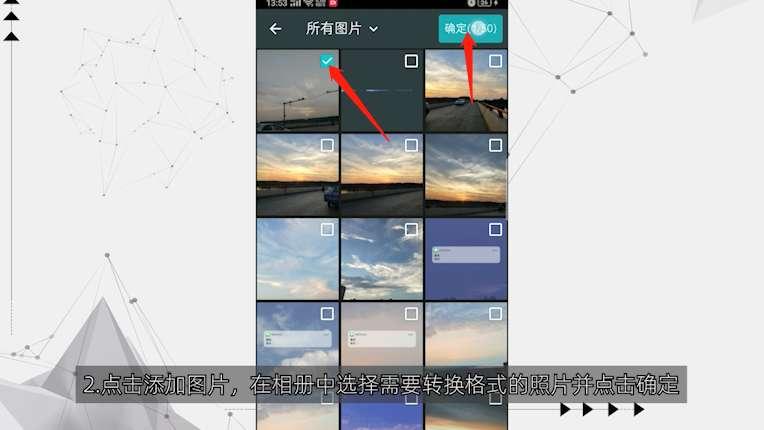 手机上的图片怎么转pdf第2步