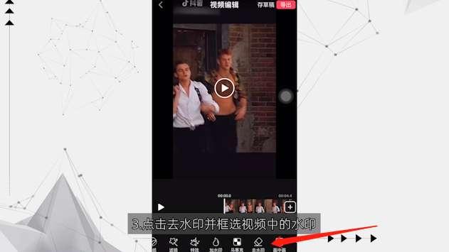 手机怎么去除视频上的水印第3步