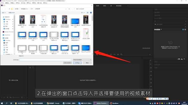 两个视频怎么合成一个第2步