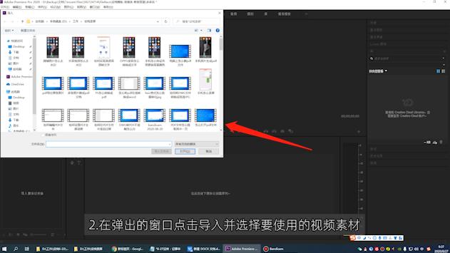 怎么使用软件进行视频合并第2步