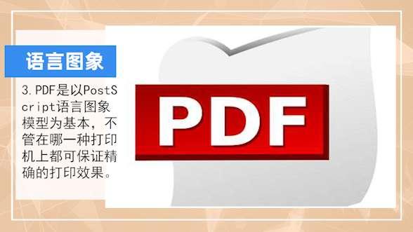 什么是pdf格式第3步