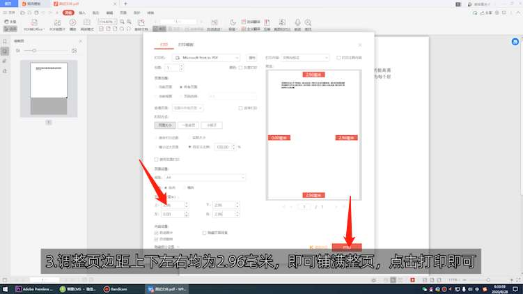 打印pdf如何铺满a4纸第3步