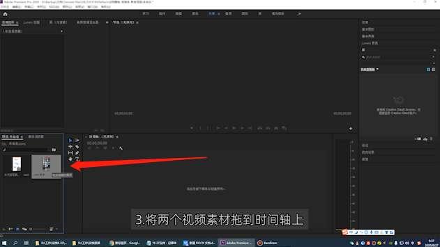 两个视频怎么合成一个第3步