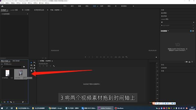 怎么使用软件进行视频合并第3步