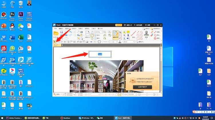 pdf格式的文件怎么修改第2步