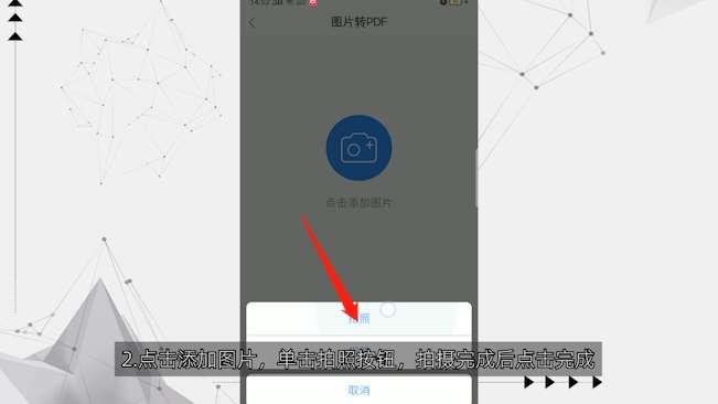 手机拍照怎么转成PDF第2步
