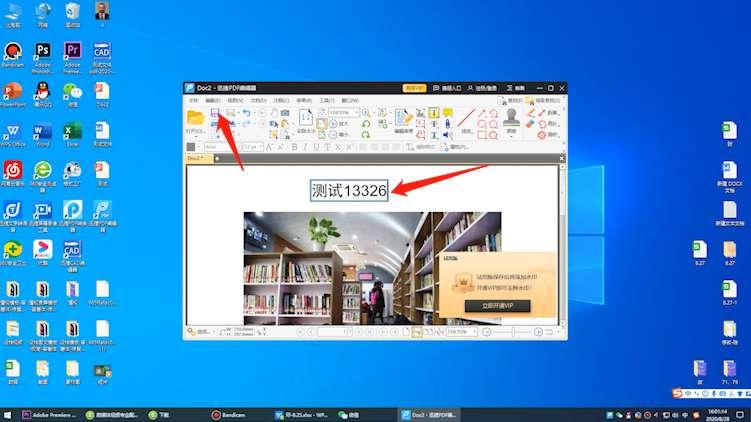 pdf格式的文件怎么修改第3步