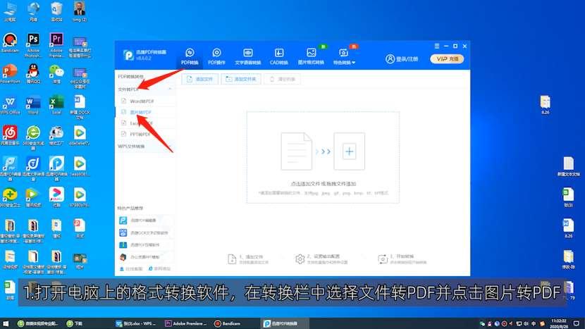 怎么将jpg转成pdf格式第1步