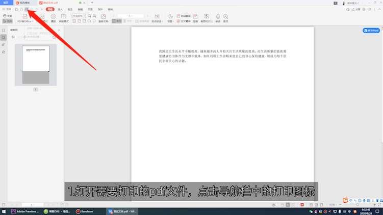 打印pdf如何铺满a4纸第1步