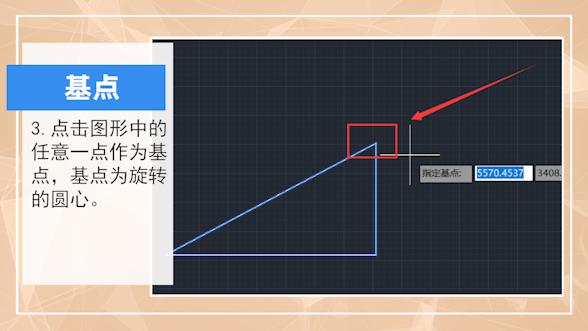 怎么旋转CAD图纸第3步