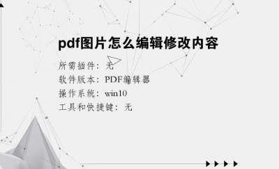 pdf图片怎么编辑修改内容